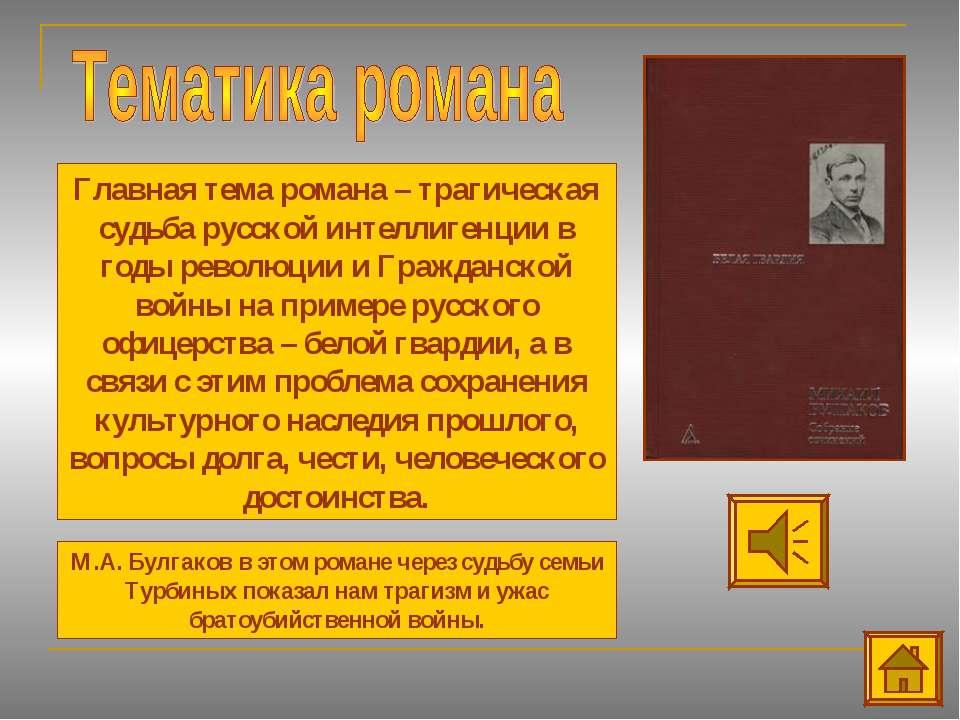 Главная тема романа – трагическая судьба русской интеллигенции в годы революц...