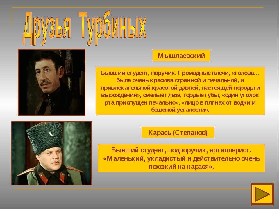Мышлаевский Бывший студент, поручик. Громадные плечи, «голова… была очень кра...