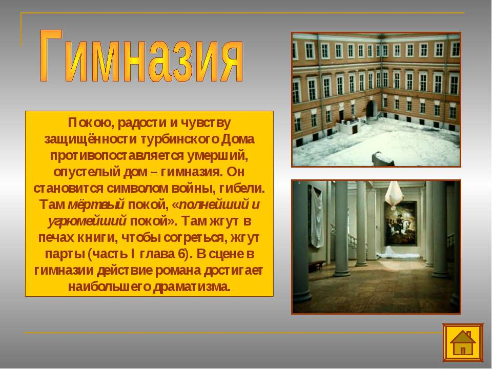 Покою, радости и чувству защищённости турбинского Дома противопоставляется ум...