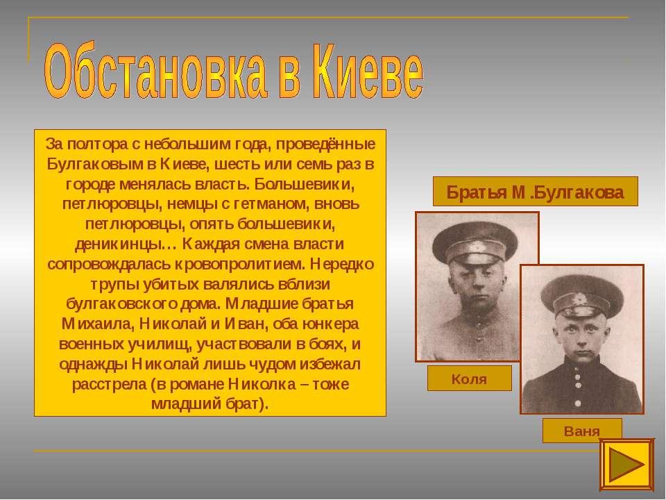 Братья М.Булгакова Коля Ваня За полтора с небольшим года, проведённые Булгако...