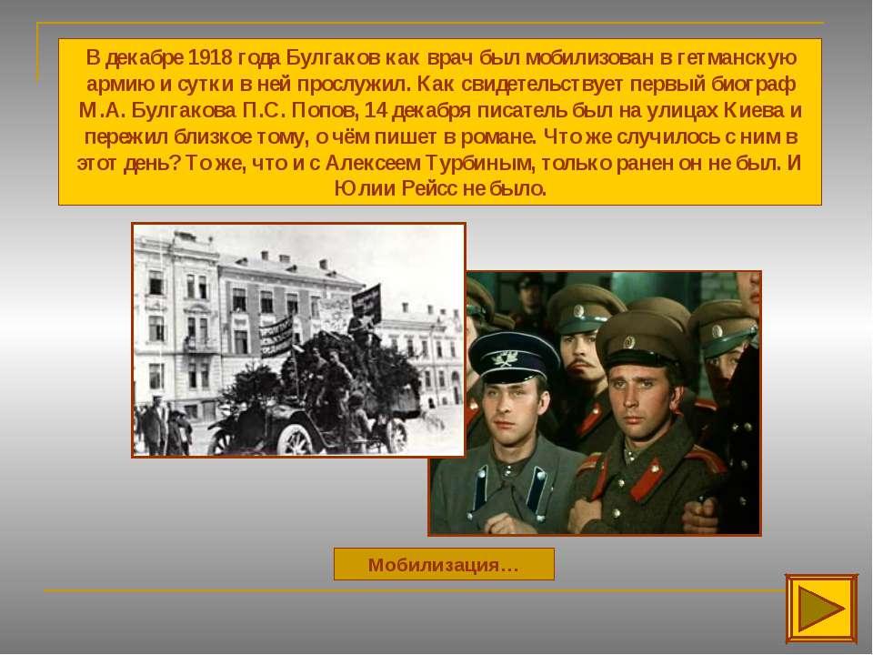 Мобилизация… В декабре 1918 года Булгаков как врач был мобилизован в гетманск...