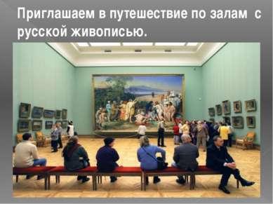 Приглашаем в путешествие по залам с русской живописью.