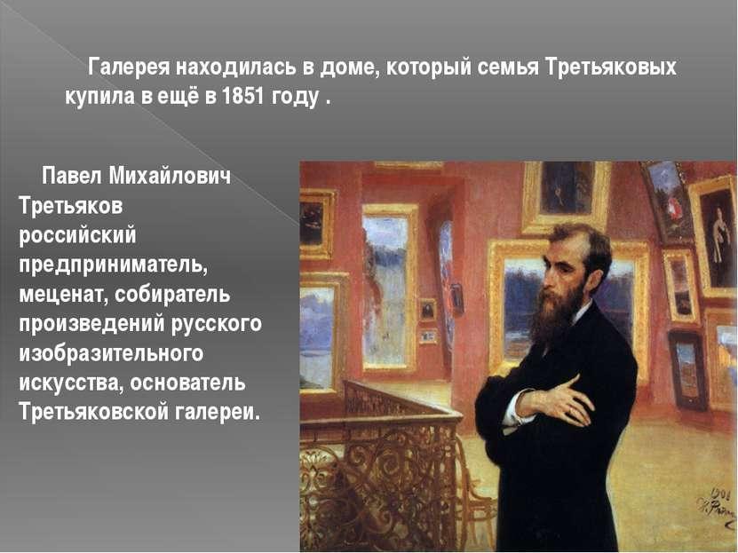Павел Михайлович Третьяков российский предприниматель, меценат, собиратель пр...