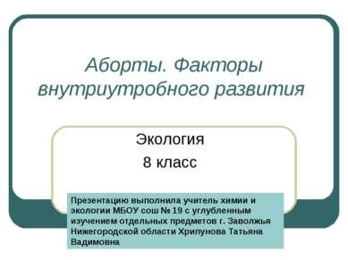 Аборты. Факторы внутриутробного развития Экология 8 класс Презентацию выполни...