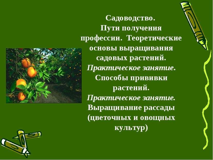 Садоводство. Пути получения профессии. Теоретические основы выращивания садов...