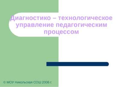 Диагностико – технологическое управление педагогическим процессом © МОУ Никол...