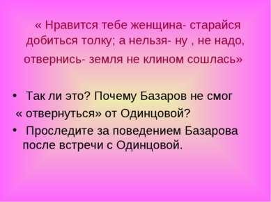 « Нравится тебе женщина- старайся добиться толку; а нельзя- ну , не надо, отв...