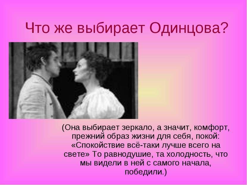 Что же выбирает Одинцова? (Она выбирает зеркало, а значит, комфорт, прежний о...