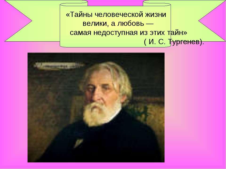 «Тайны человеческой жизни велики, а любовь — самая недоступная из этих тайн» ...
