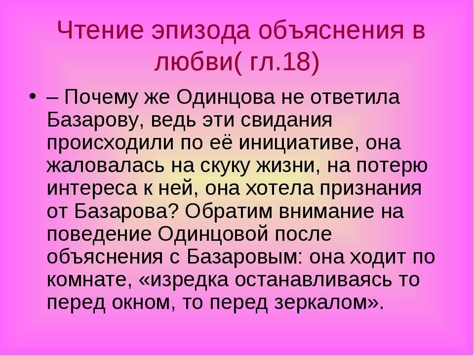 Чтение эпизода объяснения в любви( гл.18) – Почему же Одинцова не ответила Ба...