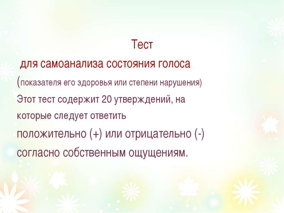 Тест для самоанализа состояния голоса (показателя его здоровья или степени на...