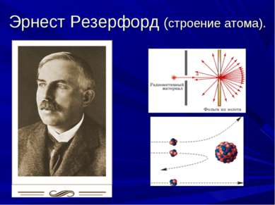 Эрнест Резерфорд (строение атома).