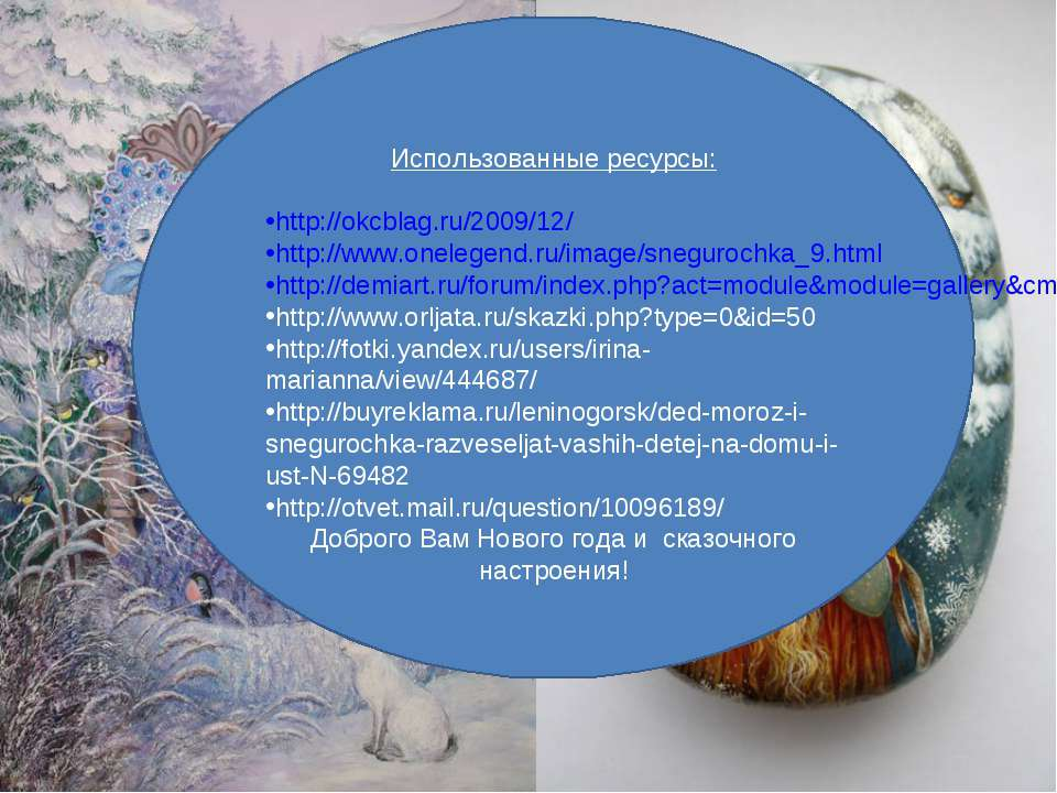 Использованные ресурсы: http://okcblag.ru/2009/12/ http://www.onelegend.ru/im...