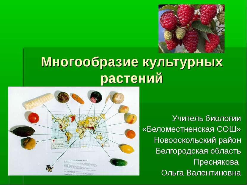 Многообразие культурных растений Учитель биологии МБОУ «Беломестненская СОШ» ...
