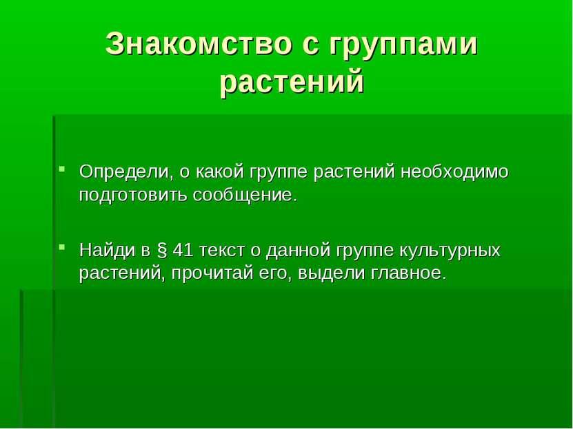 Знакомство с группами растений Определи, о какой группе растений необходимо п...