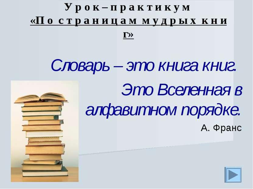 У р о к – п р а к т и к у м «П о с т р а н и ц а м м у д р ы х к н и г» Слова...