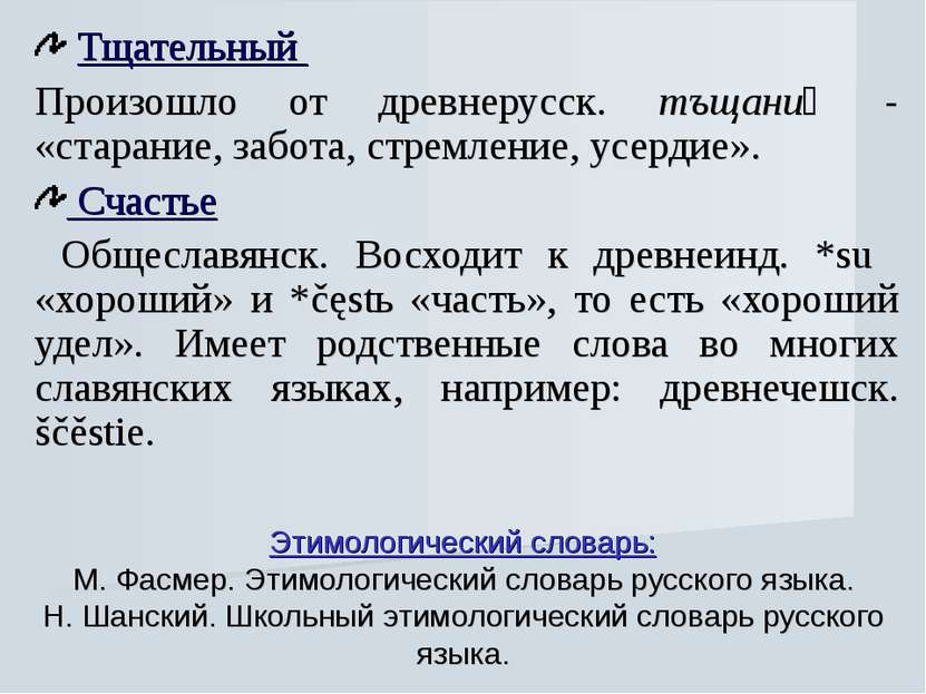Этимологический словарь: М. Фасмер. Этимологический словарь русского языка. Н...