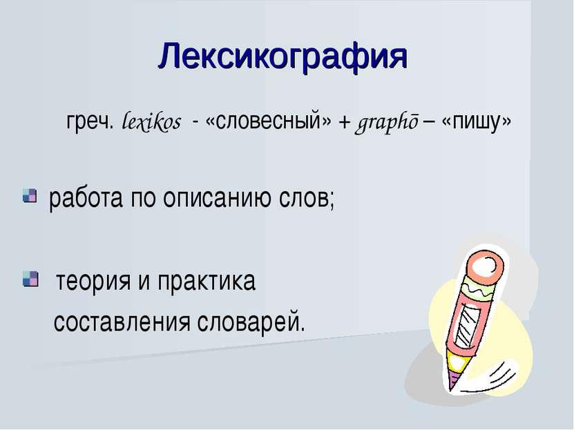 Лексикография греч. lexikos - «словесный» + graphō – «пишу» работа по описани...