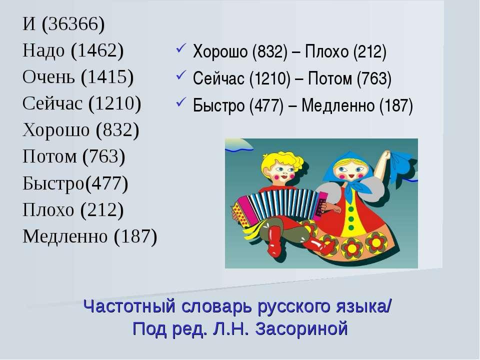 Частотный словарь русского языка/ Под ред. Л.Н. Засориной И (36366) Надо (146...