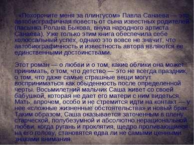 «Похороните меня за плинтусом» Павла Санаева — это автобиографичная повесть о...