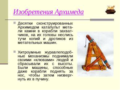 Изобретения Архимеда Десятки сконструированных Архимедом катапульт мета-ли ка...
