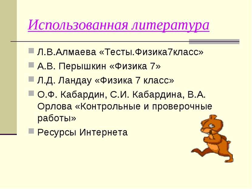 Использованная литература Л.В.Алмаева «Тесты.Физика7класс» А.В. Перышкин «Физ...