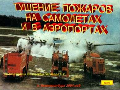 далее г. Екатеринбург 2004 год подполковник вн. службы Беспалов О.В.