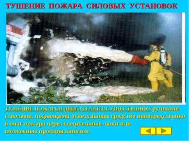 ТУШЕНИЕ ПОЖАРОВ ДВИГАТЕЛЕЙ ОСУЩЕСТВЛЯЮТ ручными стволами, подающими огнетушащ...