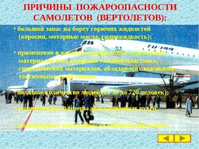ПРИЧИНЫ ПОЖАРООПАСНОСТИ САМОЛЕТОВ (ВЕРТОЛЕТОВ): большой запас на борту горючи...