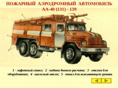 ПОЖАРНЫЙ АЭРОДРОМНЫЙ АВТОМОБИЛЬ АА-40 (131) - 139 1 - лафетный ствол; 2 - каб...