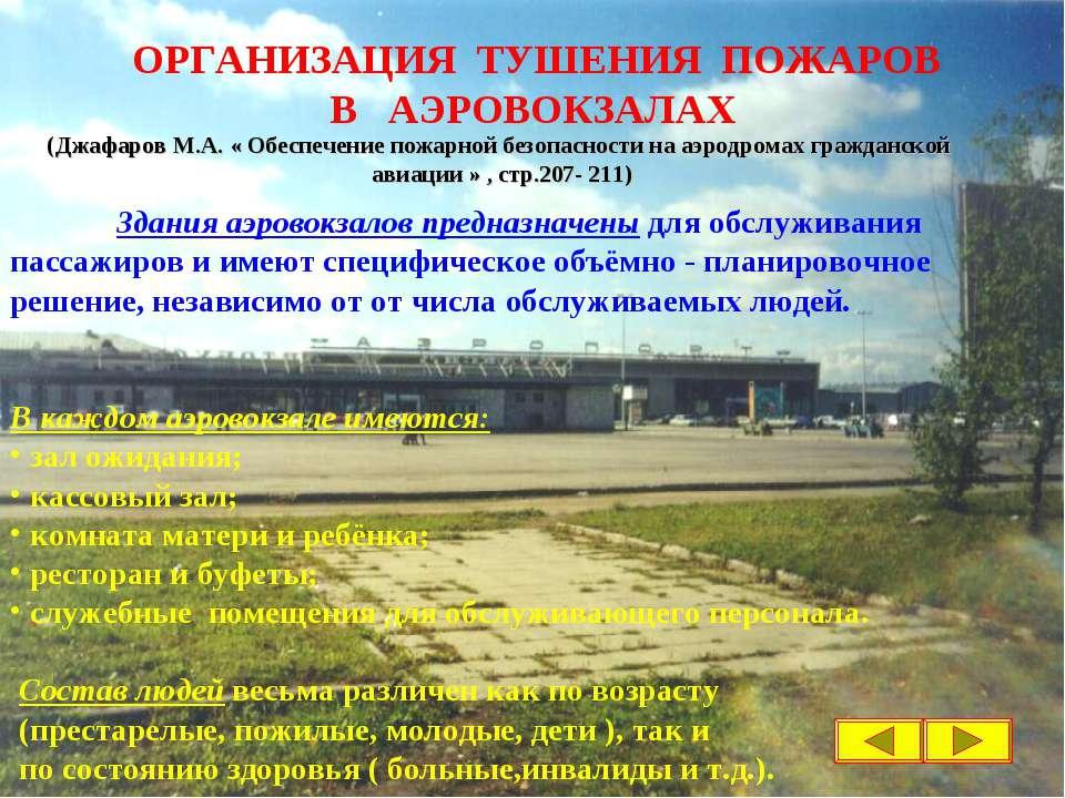 ОРГАНИЗАЦИЯ ТУШЕНИЯ ПОЖАРОВ В АЭРОВОКЗАЛАХ Здания аэровокзалов предназначены ...