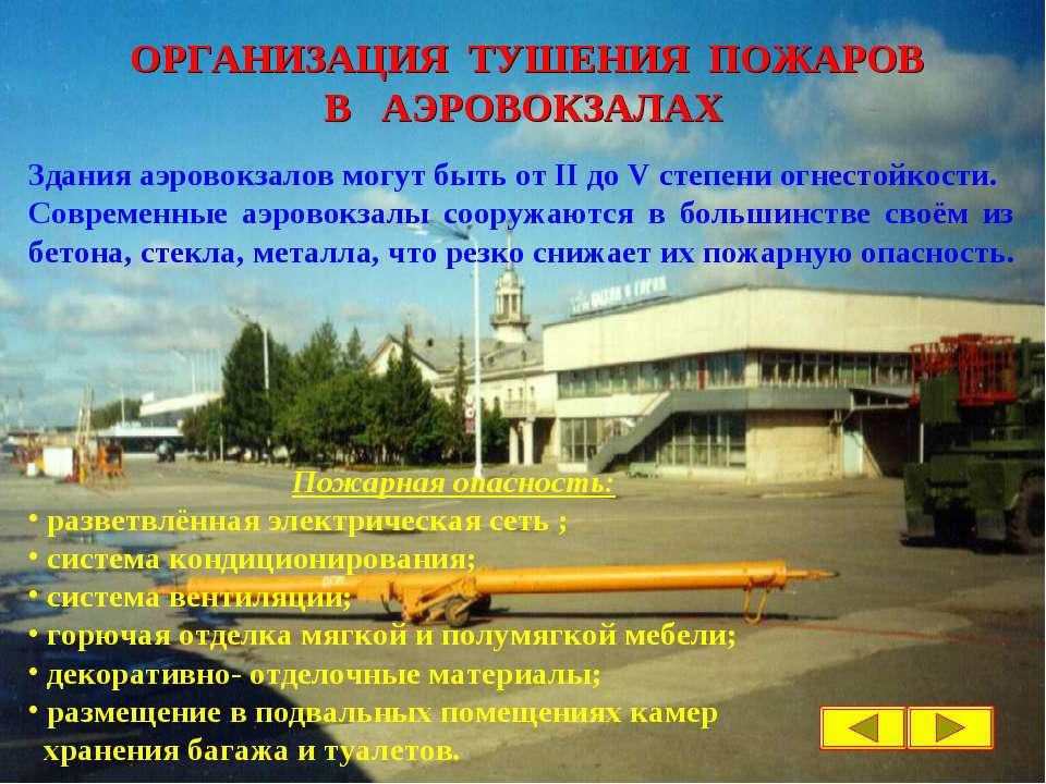 ОРГАНИЗАЦИЯ ТУШЕНИЯ ПОЖАРОВ В АЭРОВОКЗАЛАХ Здания аэровокзалов могут быть от ...