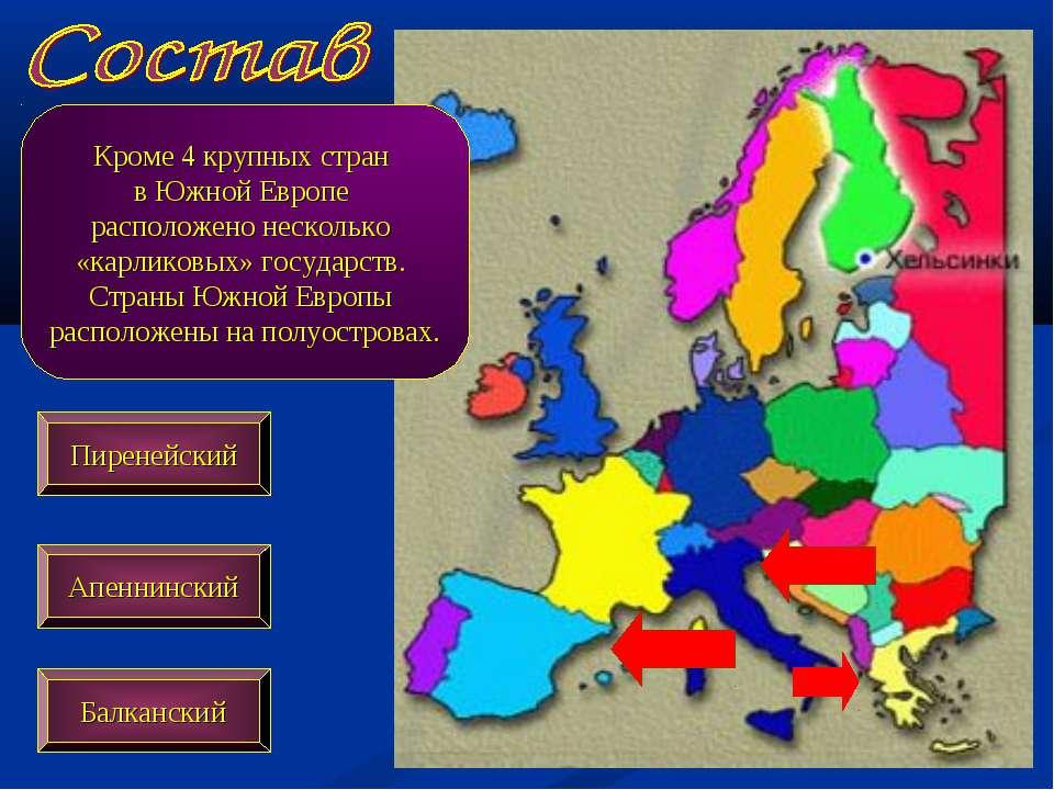 Кроме 4 крупных стран в Южной Европе расположено несколько «карликовых» госуд...