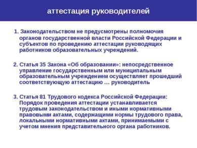 аттестация руководителей 1. Законодательством не предусмотрены полномочия орг...