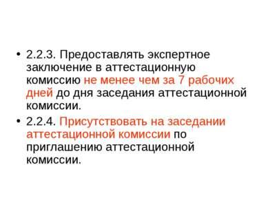 2.2.3. Предоставлять экспертное заключение в аттестационную комиссию не менее...