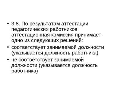 3.8. По результатам аттестации педагогических работников аттестационная комис...