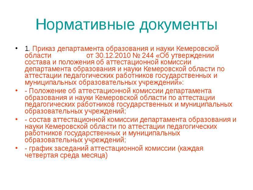Нормативные документы 1. Приказ департамента образования и науки Кемеровской ...