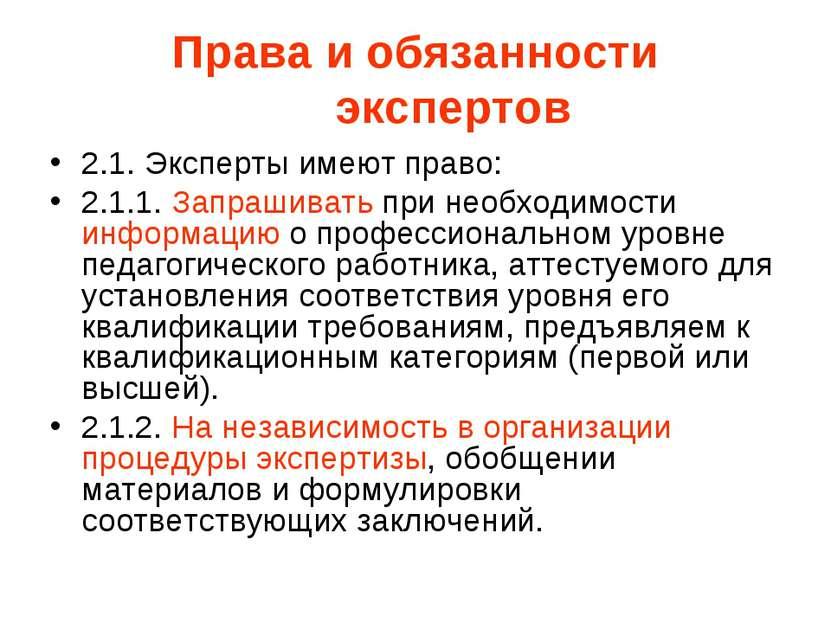 Права и обязанности экспертов 2.1. Эксперты имеют право: 2.1.1. Запрашивать п...