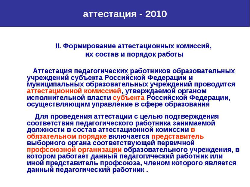 аттестация - 2010 II.Формирование аттестационных комиссий, их состав и поряд...