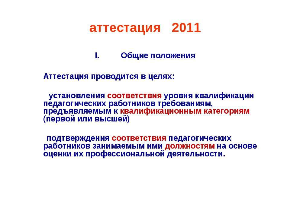 аттестация - 2011 Общие положения Аттестация проводится в целях: установления...