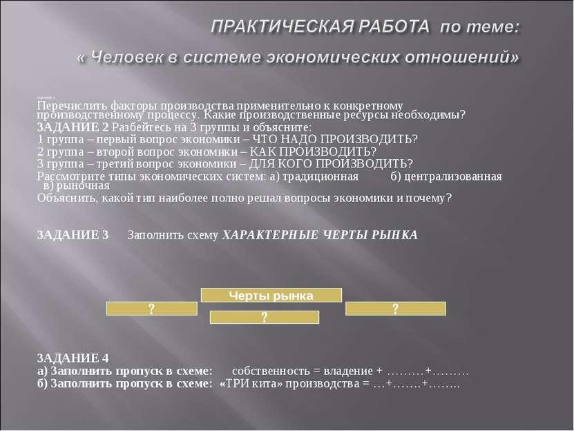ЗАДАНИЕ 1 Перечислить факторы производства применительно к конкретному произв...