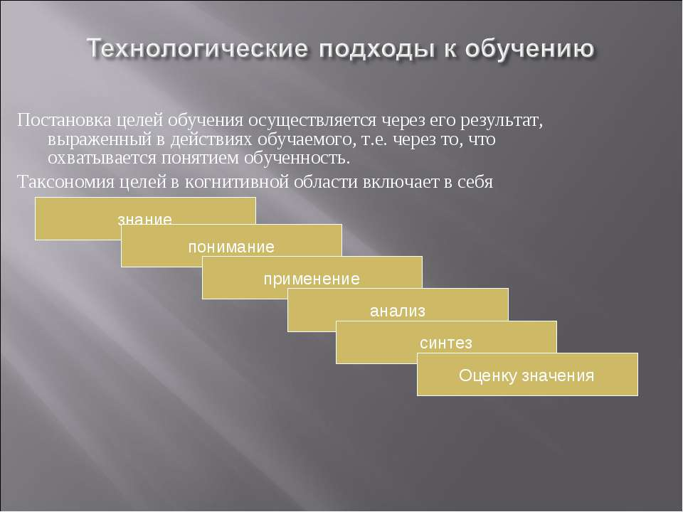 Постановка целей обучения осуществляется через его результат, выраженный в де...