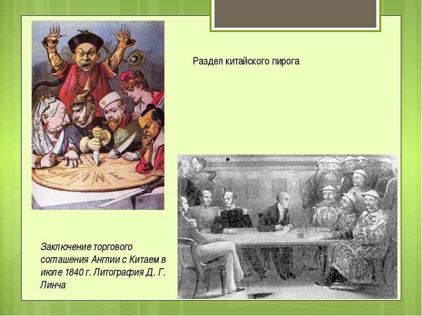 Раздел китайского пирога Заключение торгового соглашения Англии с Китаем в ию...