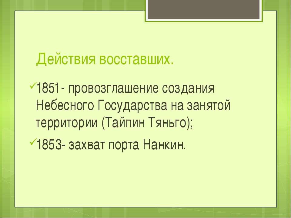 Действия восставших. 1851- провозглашение создания Небесного Государства на з...