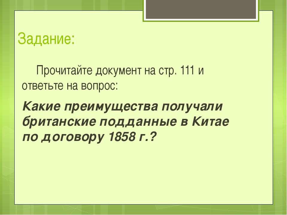Задание: Прочитайте документ на стр. 111 и ответьте на вопрос: Какие преимуще...