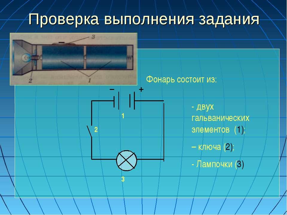 Проверка выполнения задания - двух гальванических элементов (1); – ключа (2);...