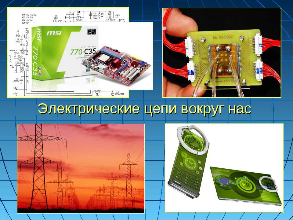 Электрические цепи вокруг нас