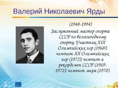 Валерий Николаевич Ярды (1948-1994) Заслуженный мастер спорта СССР по велосип...