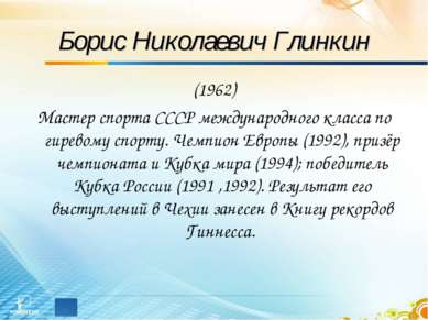 Борис Николаевич Глинкин (1962) Мастер спорта СССР международного класса по г...