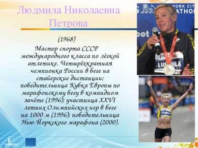 Людмила Николаевна Петрова (1968) Мастер спорта СССР международного класса по...